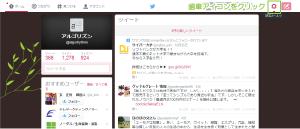 01_Twitterタイムライン