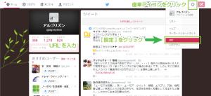 Twitter設定をクリック