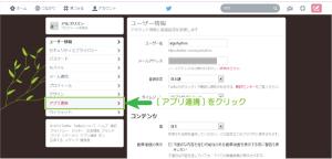 03_アプリ連携をクリック