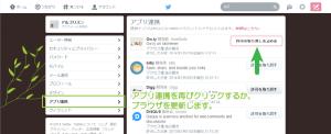 05_アプリ連携ページの更新