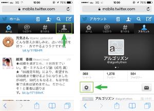 01_Safari・Twitterタイムライン・アカウント