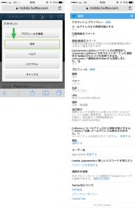 02_Safari・アカウントメニュー・設定メニュー