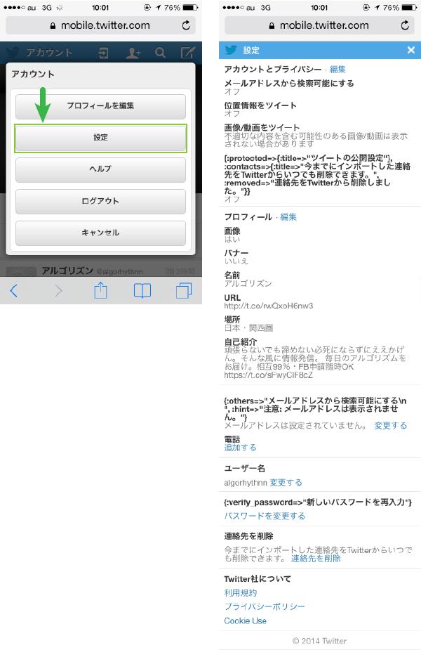 ツイッター検索 モバイル版