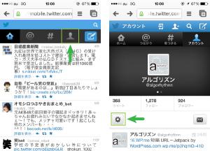 03_Chrome・Twitterタイムライン・アカウント