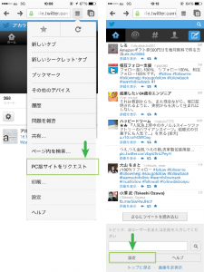 05_ChromePC版・Twitterタイムライン・設定