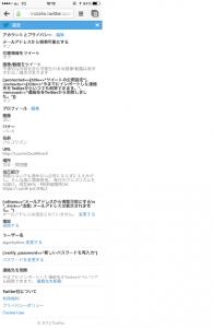 06_ChromePC版・設定メニュー