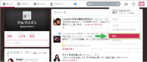 07_PCサイト・Twitterタイムライン・アカウント