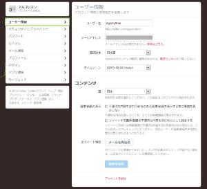 08_PCサイト・ユーザー情報