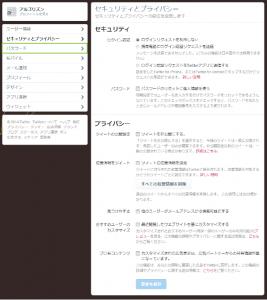 09_PCサイト・セキュリティーとプライバシー