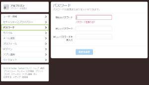 10_PCサイト・パスワード