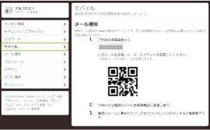11_PCサイト・モバイル