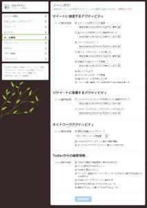 12_PCサイト・メール通知