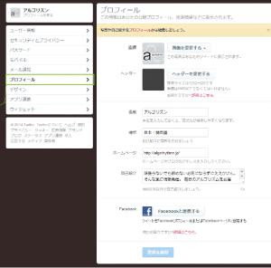 13_PCサイト・プロフィール