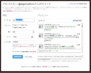 17_PCサイト・ウィジェット詳細