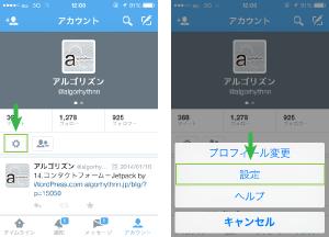 18_アプリ・アカウント・設定