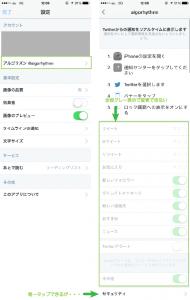 19_アプリ・設定・アカウント設定