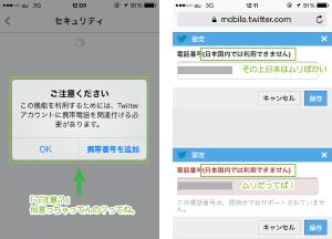 20_電話番号を追加・日本未対応