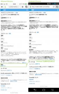 22_モバイルサイト設定画面のOS比較