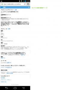 02_Androidモバイルサイト・設定画面