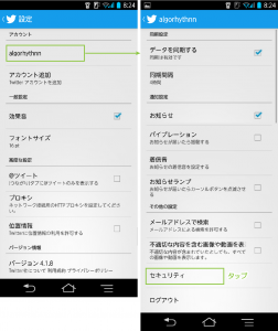 03_Android Twitterアプリ設定