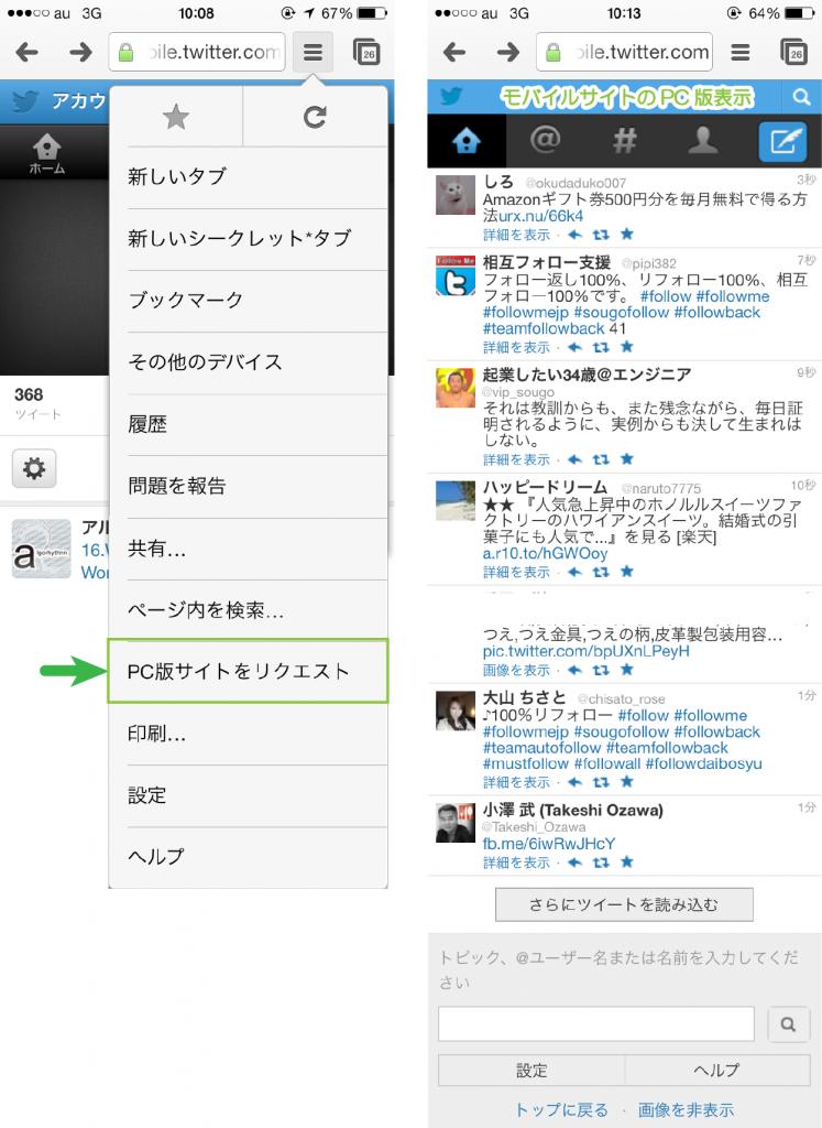 01_ChromePC版・Twitterタイムライン表示
