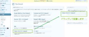 02_Twitterウィジェットの配置