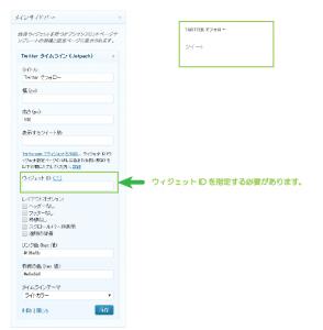 03_ウィジェットの設定と初期状態の表示