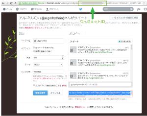 04_ウィジェットIDの取得