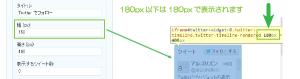 07_ウィジェット幅指定