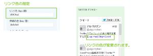13_リンク色指定
