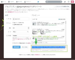 01_Twitterスクリプトタグ(コード)