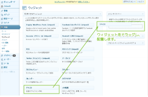 02_テキストウィジェットの配置