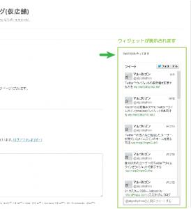 04_Twitterウィジェットの表示