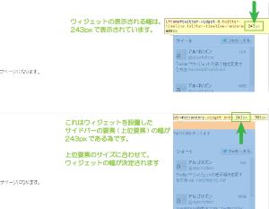 05_Twitterウィジェット幅の例