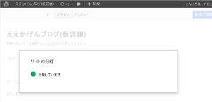 01_Google Publisher Pluginサイト分析