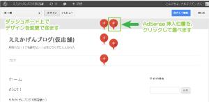 02_広告ユニットの挿入可能位置の表示