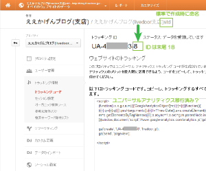 09_livedoor標準アナリティクストラッキング情報