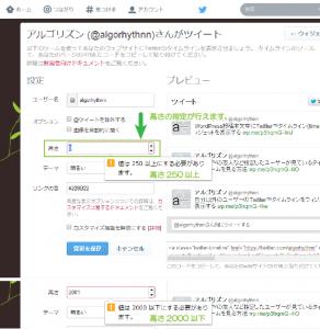 01_Twitterウィジェット高さ変更