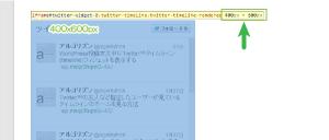 03_幅変更id指定