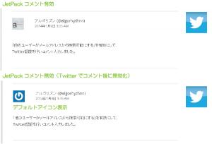 09_Twitterの無効メールアドレス仕様例
