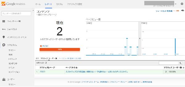 07_Analyticsレポート