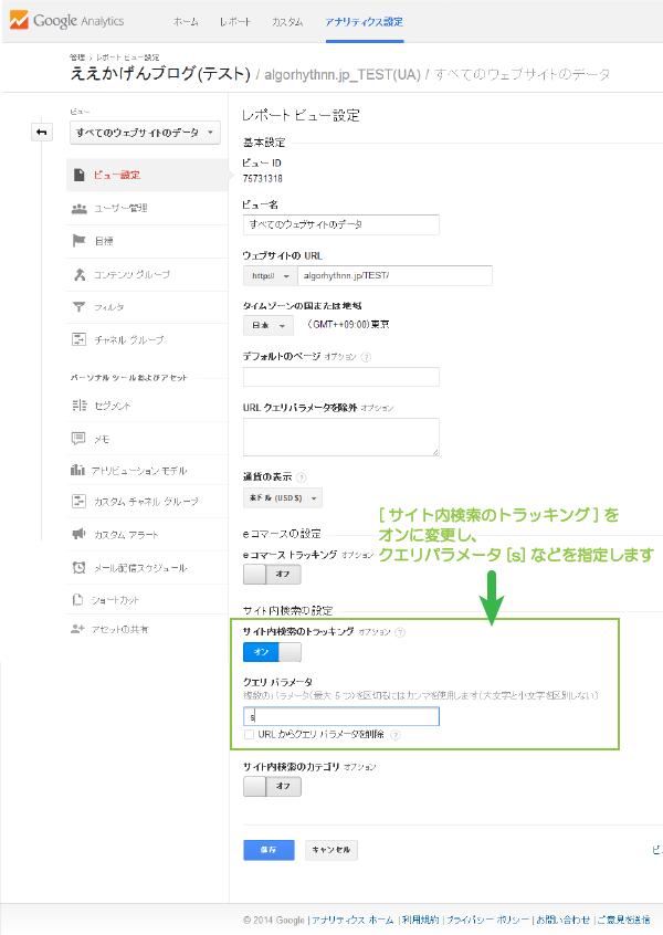 10_サイト内検索トラッキングの有効化