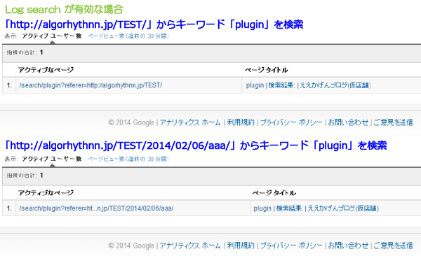 20_Log searchesが有効な場合