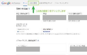 01_AdSenseの検索向け広告ユニット・広告の設定