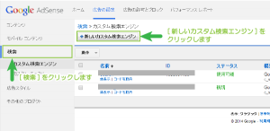02_AdSenseの検索向け広告ユニットの新規作成