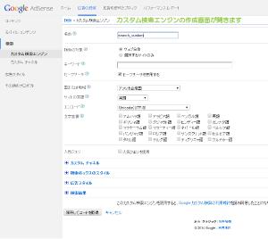 03_AdSenseの検索向け広告ユニットの作成画面