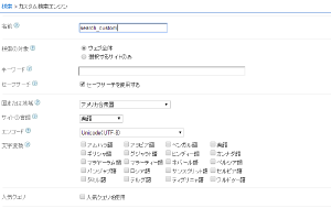 04_AdSenseの検索向け広告ユニットの属性指定