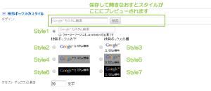 15_検索ボックスのスタイル