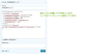 25_検索結果コードの設置例