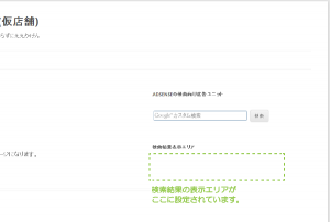 26_検索結果コードの設置後表示例